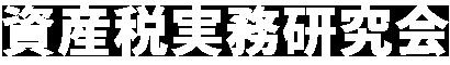 資産税実務研究会:::相続セミナー&事業承継セミナー